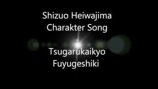 Shizuo Heiwajima - Tsugarukaikyo Fuyugeshiki [Charakter Song] {English/Japan/German Lyrics!!!}