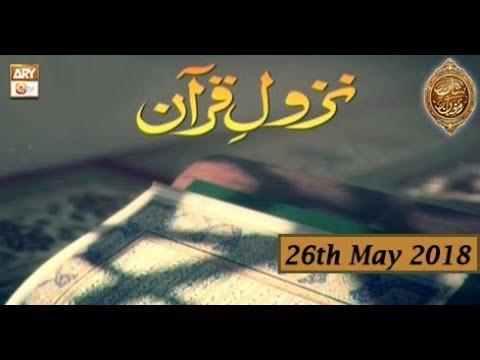 Nazool e Quran - 26th May 2018 - ARY Qtv