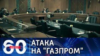 В США хотят наказать \Газпром\. 60 минут по горячим следам от 20.10.21