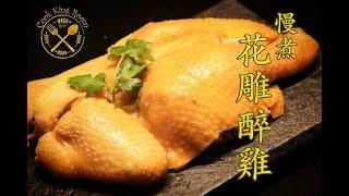 慢煮花雕醉雞 - Sous Vide Drunken Chicken with Anova