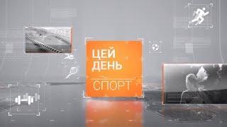 """""""СПОРТ"""" (21.02.19)"""