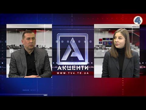 """Телекомпанія TV-4: """"Акценти"""" з Наталею Дягель. Гість програми Тарас Юрик"""