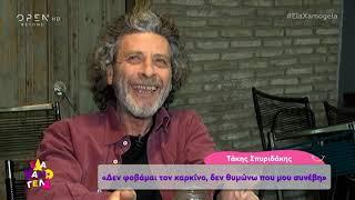 Πέθανε ο Τάκης Σπυριδάκης - Έλα Χαμογέλα! 15/9/2019 | OPEN TV
