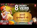 Aarti Kunj Bihari Ki Krishna Aarti With Lyrics By Hariharan I Full Video Song I Janmashtami Special video