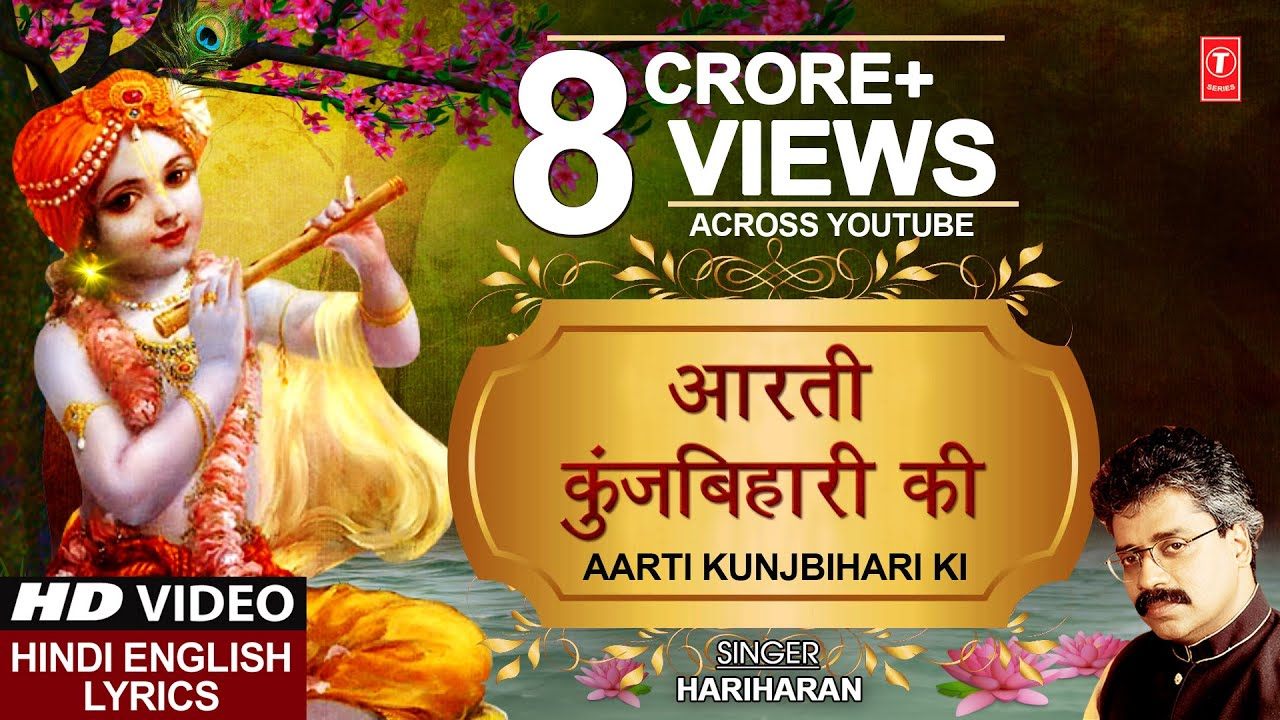 Aarti Kunj Bihari Ki | Krishna Aarti with Lyrics By Hariharan