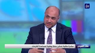 ملف الاسبوع .. مبادرة ملكية تدشن حملة وطنية لمساعدة الغارمات - (22-3-2019)