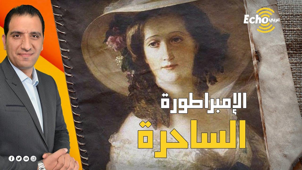 قصة العشق الممنوع بين الخديوي إسماعيل والامبراطورة أوجيني التي فتح أشهر شوراع مصر من أجلها