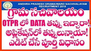 Comment Appliquer AP Grama Sachivalayam Emplois - COMMENT ÉDITER OTPR - ÉDITION en Ligne de l'Application d'AUTRES SOLUTIONS