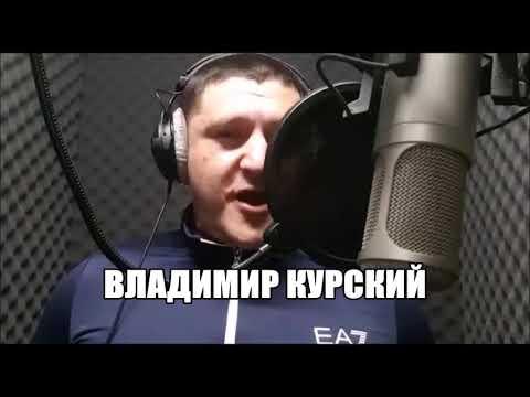 ВЛАДИМИР КУРСКИЙ-САЛАМ ВОРАМ