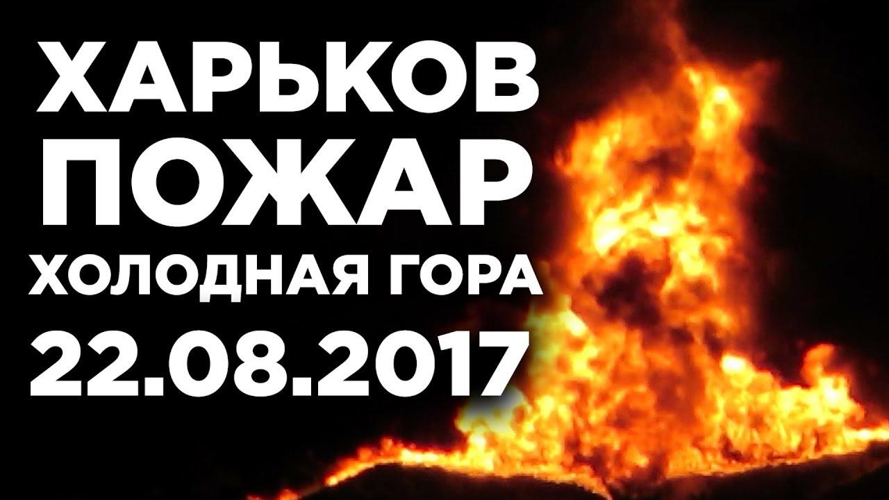 Продам дом в Харькове май 2018 - YouTube