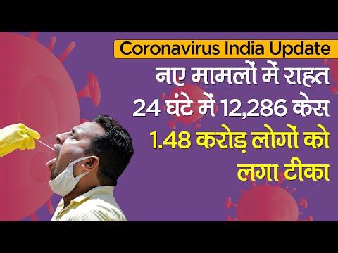 Coronavirus India Update: कोरोनावायरस नए केस 12,286, Maharashtra में संकट बरकरार, Vaccination जारी