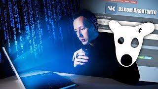 Как не стать жертвой взлома хакеров страницы ВК / Герасев