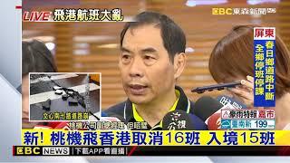 最新》新!桃機飛香港取消16班 入境15班