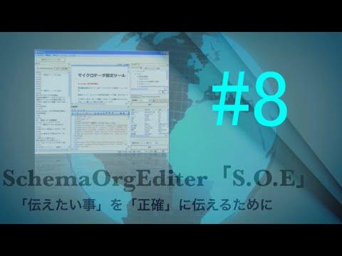 Schema.Org対応エディタ「S.O.E」機能解説8 JSONLD形式の出力にも対応