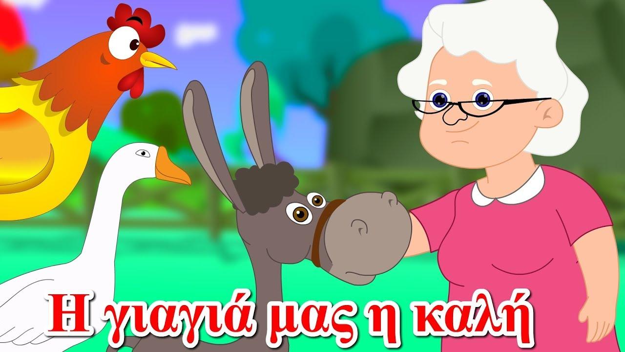 Η Γιαγιά μας η καλή - ελληνικα παιδικα τραγουδια - Greek kids songs ... e39f208bcae