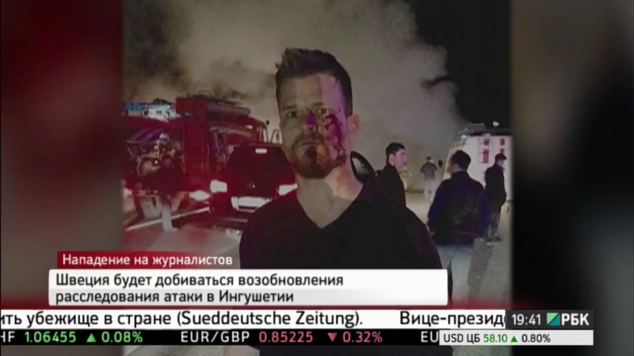Нападение на журналистов: Швеция будет добиваться возобновления расследования атаки в Ингушетии
