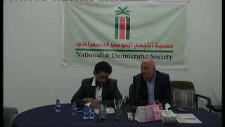 """البث المباشر لندوة """"نحو العودة إلى تطلعات ميثاق العمل الوطني"""""""