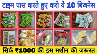 इन 10 बिजनेस से प्रतिदिन कमाए ₹10000 | Ten Low Investment Business ideas 2020