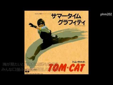 「サマータイムグラフィティ」(Summertime Graffiti) TOM★CAT(トム★キャット)歌詞付き
