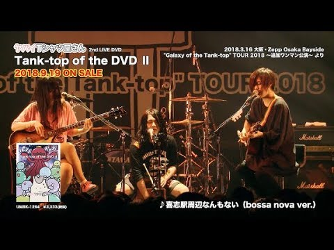 【2nd LIVE DVD】ヤバイTシャツ屋さん「Tank-top of the DVD Ⅱ」トレーラー