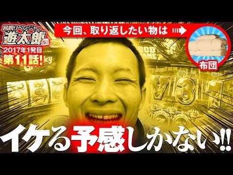 回胴リベンジャー遊太郎 vol.11