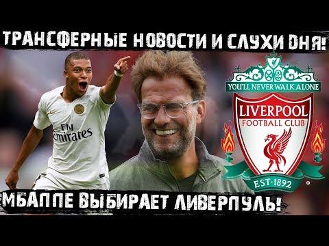Мбаппе выбрал Ливерпуль! Ювентус приоритет для Погба! Топ трансферных новостей и слухов дня!