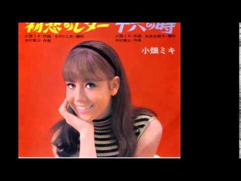 小畑ミキ - 恋のシーサイド (1968)