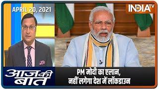 Aaj Ki Baat with Rajat Sharma, Apr 20 2021: PM मोदी का एलान, नहीं लगेगा देश में लॉकडाउन