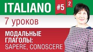 Урок 5. Модальные глаголы в итальянском языке. Итальянский язык за 7 уроков. Елена Шипилова.