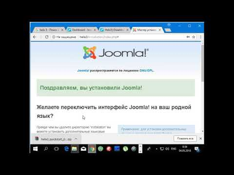 Установка Joomla на локальный компьютер