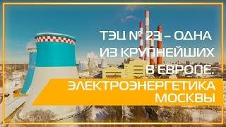 Видео 360 | ТЭЦ № 23 – одна из крупнейших в Европе. Электроэнергетика Москвы.