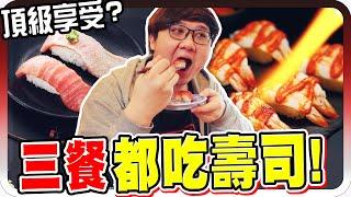 完全吃不膩?挑戰一天三餐都吃壽司竟然這麼貴?!【黑羽】