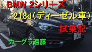 【カーグラ遠藤】第42回  BMW 2シリーズ(ディーゼル)試乗記【BMW218d(2series diesel engine)】