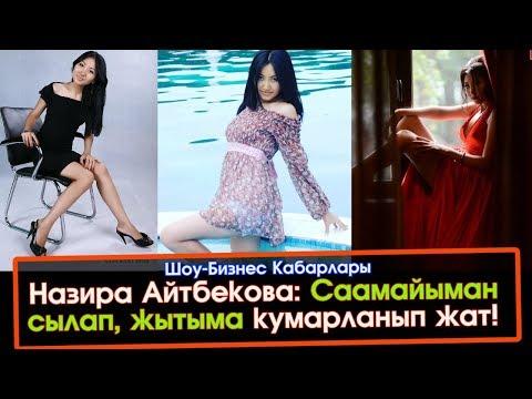 Назира Айтбекова: Жытыма кумарланып, саамайыман сылап жат    Шоу-Бизнес KG - Cмотреть видео онлайн с youtube, скачать бесплатно с ютуба