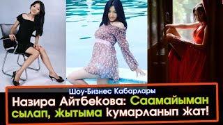 Назира Айтбекова: Жытыма кумарланып, саамайыман сылап жат  | Шоу-Бизнес KG