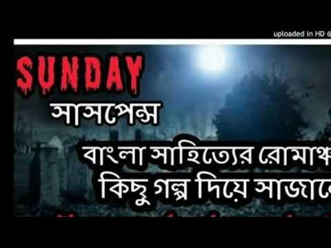 aronnok---harinarayan-chattopadhyay----sunday-suspense
