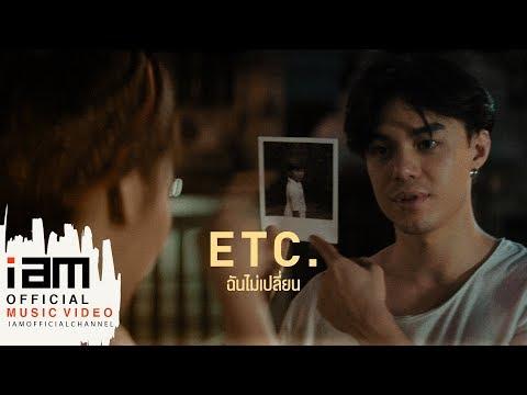 ฉันไม่เปลี่ยน - ETC. [Official Music Video]