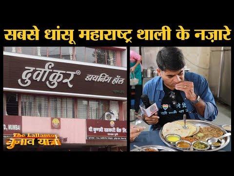 Pune की Durvankur