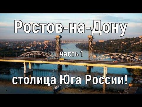 Ростов-на-Дону (часть 1): история основания города, выдающиеся личности, парамоны и набережная!
