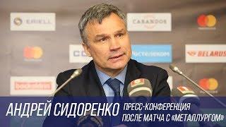 Андрей Сидоренко: пресс-конференция после матча с «Металлургом»