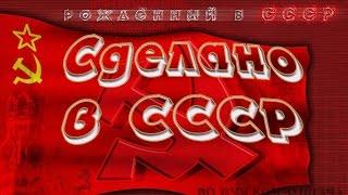 "Download ""Сделано в СССР"" Mp3 and Videos"