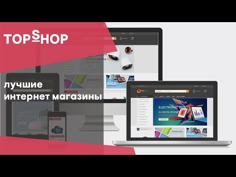 Купить интернет магазин недорого