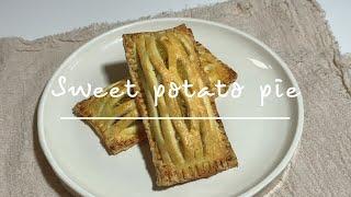 고구마 파이 만들기 Sweet potato pieㅣ오…