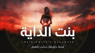 قصة حقيقية حدثت بالفعل لسيدة فى احدى المناطق الشعبية ورثت وظيفة الداية من والدتها ولكن !!