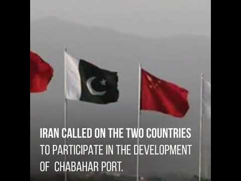 Iran invites China and Iran to contribute to the Chabahar port