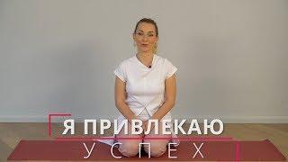 Кундалини-йога «Я привлекаю успех и деньги»