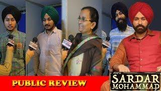 Sardar Mohammad (Public Review) Tarsem Jassar  | Khabar Har Pal |