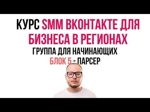 Владимир Лоцманов / Лекция 4 - Как парсить целевую аудиторию