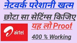 Airtel APN setting 4G 2020 Airtel internet setting Airtel network problem solve
