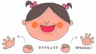 チョキチョキダンス ~ノリよいテンポが歌いやすい手遊び~ thumbnail